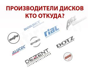 Основные производители автомобильных колесных дисков